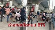 ผู้โดยสารหนีตาย หลังช่างกลอุเทน-ปทุมวัน เปิดศึกเดือดยกพวกตีกันบนรถไฟฟ้า BTS