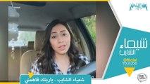 شيماء الشايب - ياريتك فاهمني - Shaimaa Elshayeb - Yaretak Fahemni