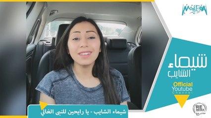 شيماء الشايب - يا رايحين للنبى الغالي - Shaimaa Elshayeb - Ya Rayehen lel naby El Ghaly