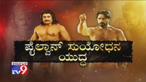 Twitter War In Sandalwood Film Industry
