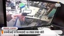 कैशियर के सीट छोड़ते ही युवक केबिन में घुसा, पार किए दस लाख रुपए