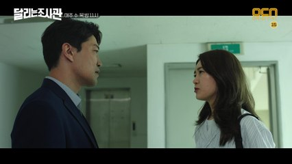 [2화 예고] 성추행 사건 이면에 숨겨진 또 다른 진실?!