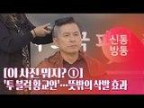 '투 블럭 황교안'...뜻밖의 삭발 효과?[TV CHOSUN 신통방통]