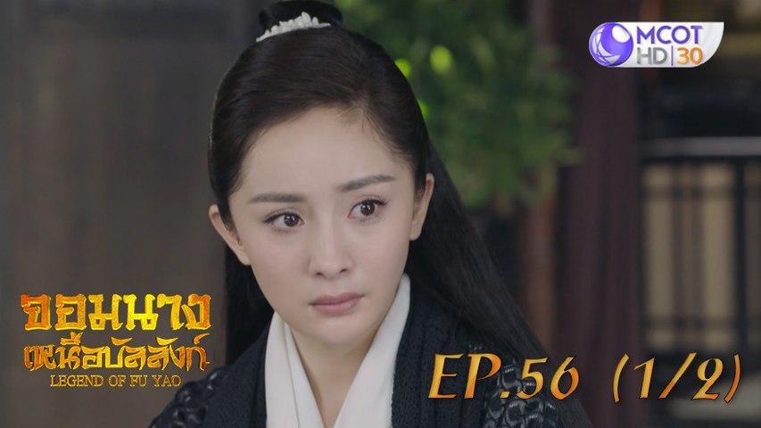 จอมนางเหนือบัลลังก์ (Legend of Fuyao) EP.56 (1/2)