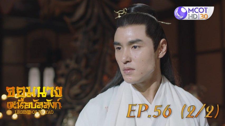 จอมนางเหนือบัลลังก์ (Legend of Fuyao) EP.56 (2/2)