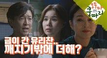 [Everybody say kungdari] EP48 Park Si-eun, who fell for Lee Bo-hee's ruse,모두 다 쿵따리 20190919