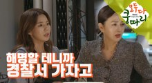 [Everybody say kungdari] EP48 Be caught by Lee Bo-hee and Park Si-eun,모두 다 쿵따리 20190919