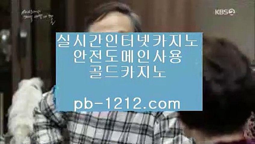 【바카라사이트】▥▨☎【bbingdda.com】♡pb-1212.com♡온라인카지노♡프리미엄사이트♡마이다스영상♡마닐라카지노♡실시간영상배팅♡먹튀검증사이트♡▥▨☎【바카라사이트】