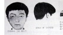 '화성 연쇄 살인사건' 유력 용의자, 이렇게 찾았다 / YTN