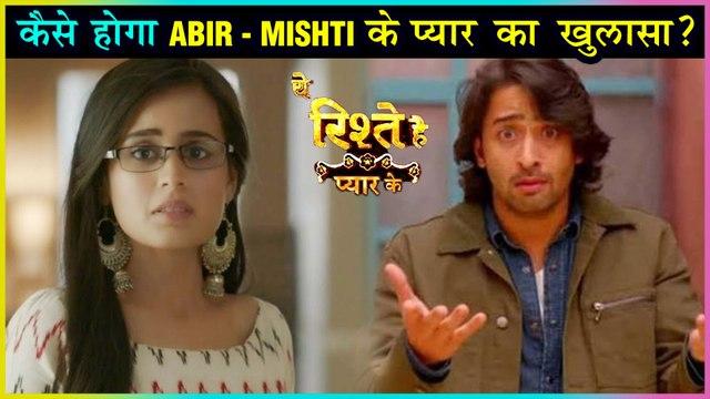 Abir & Mishti's Relationship REVEALED?   Yeh Rishtey Hai Pyaar Ke Serial UPDATE