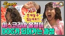 [오분순삭] ★리얼대환장파티★'베개'싸움하다  '사냥개'가 되어버린 노홍철?!  #무한도전 레전드