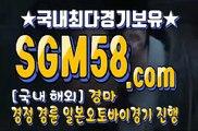 스크린경마 SGM58 . Com ミ✪ 스크린경마