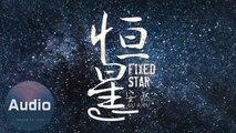 安然-恆星(官方歌詞版)