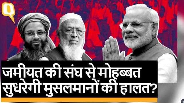 RSS की तारीफ कर मुसलमानों के लिए Jamiat Ulema-e-Hind क्या हासिल करना चाहती है?   Quint Hindi