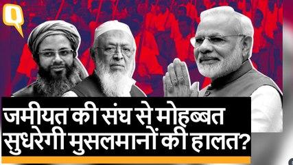 RSS की तारीफ कर मुसलमानों के लिए Jamiat Ulema-e-Hind क्या हासिल करना चाहती है? | Quint Hindi