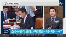 조국-윤 총경 '효자동 회식', 무슨 일이?