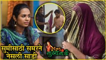 Mrs Mukhyamantri   सुमीसाठी समरने नेसली साडी!   Episode Update   Zee Marathi
