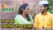 Mrs. Mukhyamantri   लग्नाच्या तयारीची गडबड सुरु   Zee Marathi