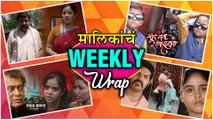 Top 10 | Weekly Wrap | AB Ani CD, Subodh Bhave, Shiv Thakare