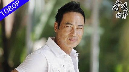 多面影帝【任達華】出身平凡 黑白電視啟迪了他的明星夢想 為補貼家用入行模特圈 TVB星探打開了他演藝圈的大門 只有爛片沒有爛演员 他用三級電影確立了自己的風格 | 香港故事