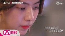 [5회] 김가빈이 머니로 의심하고 있는 정찬우의 비밀은 무엇일까?