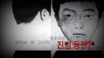 '화성 연쇄살인' 용의자...'50대 무기수' / YTN