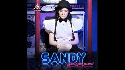 Sandy - Awel Mara Atgara-a   ساندي  -  أول مرة اتجرأ