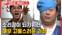 [#보고또보고] 득음을 위한 하드트레이닝 과정ㅋㅋㅋㅋ 황제성 결국 피토함!?ㅋㅋㅋ (리얼극장선택)│#코미디빅리그│#Diggle
