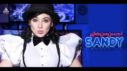 Sandy - Kad El tahady   ساندي - قد التحدى