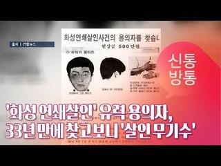 '화성 연쇄살인' 유력 용의자, 33년 만에 찾고보니 '살인 무기수' [TV CHOSUN 신통방통]