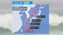[날씨] 17호 태풍 '타파' 북상 중...지역별 최근접 시각은? / YTN