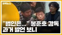 """[자막뉴스] """"범인은..."""" '살인의 추억' 봉준호 감독 과거 발언 재조명 / YTN"""