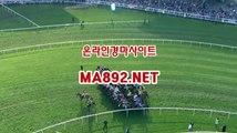 온라인경마사이트 MA892.NET 경마사이트 일본경마 경마예상