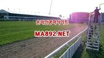 경마베팅 MA892%NET 온라인경마 인터넷경마 일본경마사이트