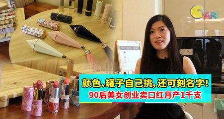 【企业心·创业梦】颜色、罐子自己挑,还可刻名字!90后美女创业卖口红月产1千支