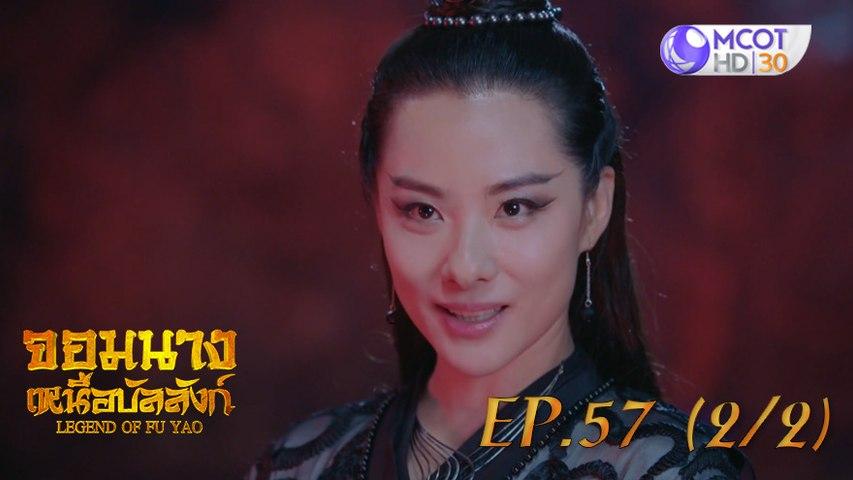 จอมนางเหนือบัลลังก์ (Legend of Fuyao) EP.57 (2/2)