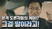 [쌉니다천리마마트] 드라마화 실화? 도른자들 케미 기대해도 좋습니다♥  (김병철, 이동휘, 정혜성, 이순재) | pegasus market