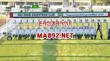 온라인경마 MA892.NET 사설경마정보 서울경마예상 경마예상사이트