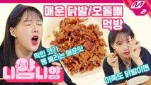 [니얌니얌] 여자친구 예린이랑 같이 야식 먹어요! 닭발 먹방 Ep.10