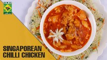 Fiery hot and authentic Singaporean chilli chicken | Lazzat | Masala TV Shows | Samina Jalil