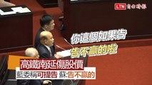 藍委稱高鐵南延傷股價可提告 蘇揆搬出專業:這告不贏!