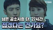 [시그널] 이제훈 x 김혜수 소름돋는 미제사건 대립  (이제훈, 김혜수, 조진웅) | signal