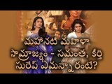 Mahanati Actresses Keerthi Suresh and Samantha about Women Empowerment