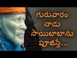 Sai Baba || sai baba pooja on Thursday || Sai Baba pooja || Webdunia Telugu