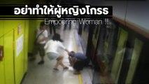 Empoering Woman !! สาวตาไว เจอชายหื่นที่เคยลวนลาม ปรี่ไปล้างแค้นกลางชานชาลา