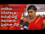 Priyanka Chopra Insulted Indian Cinema