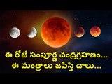 Lunar Eclipse Importance || Lunar Eclipse Remedies || Lunar Eclipse Mantra