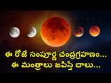 Lunar Eclipse Importance || Lunar Eclipse Remedies || Lunar Eclipse Mantra