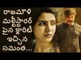 Samantha given clarity on Rajamouli-Ram Charan-NTR Multi starrer movie