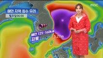 [날씨] 태풍 '타파' 중형으로 발달, 해안 지역 침수 우려
